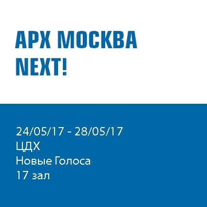 АРХ Москва / 24.05.17-28.05.17