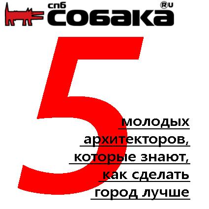 СОБАКА.ru #204
