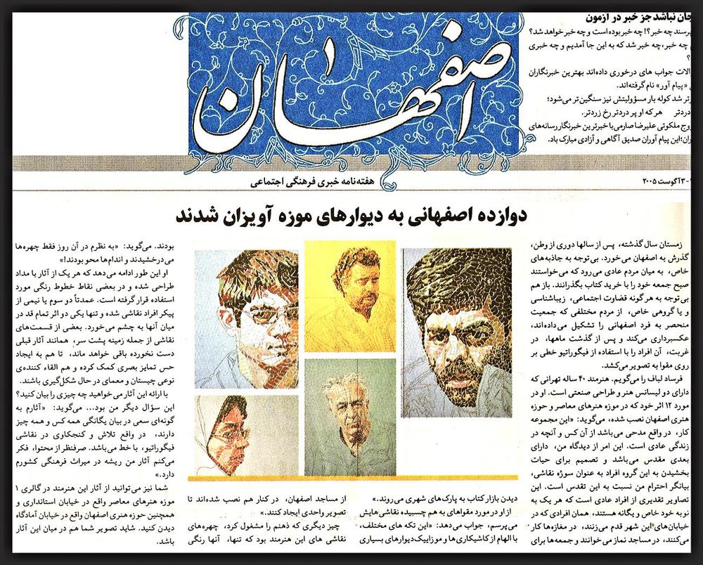 Esfahan Newspaper.jpg