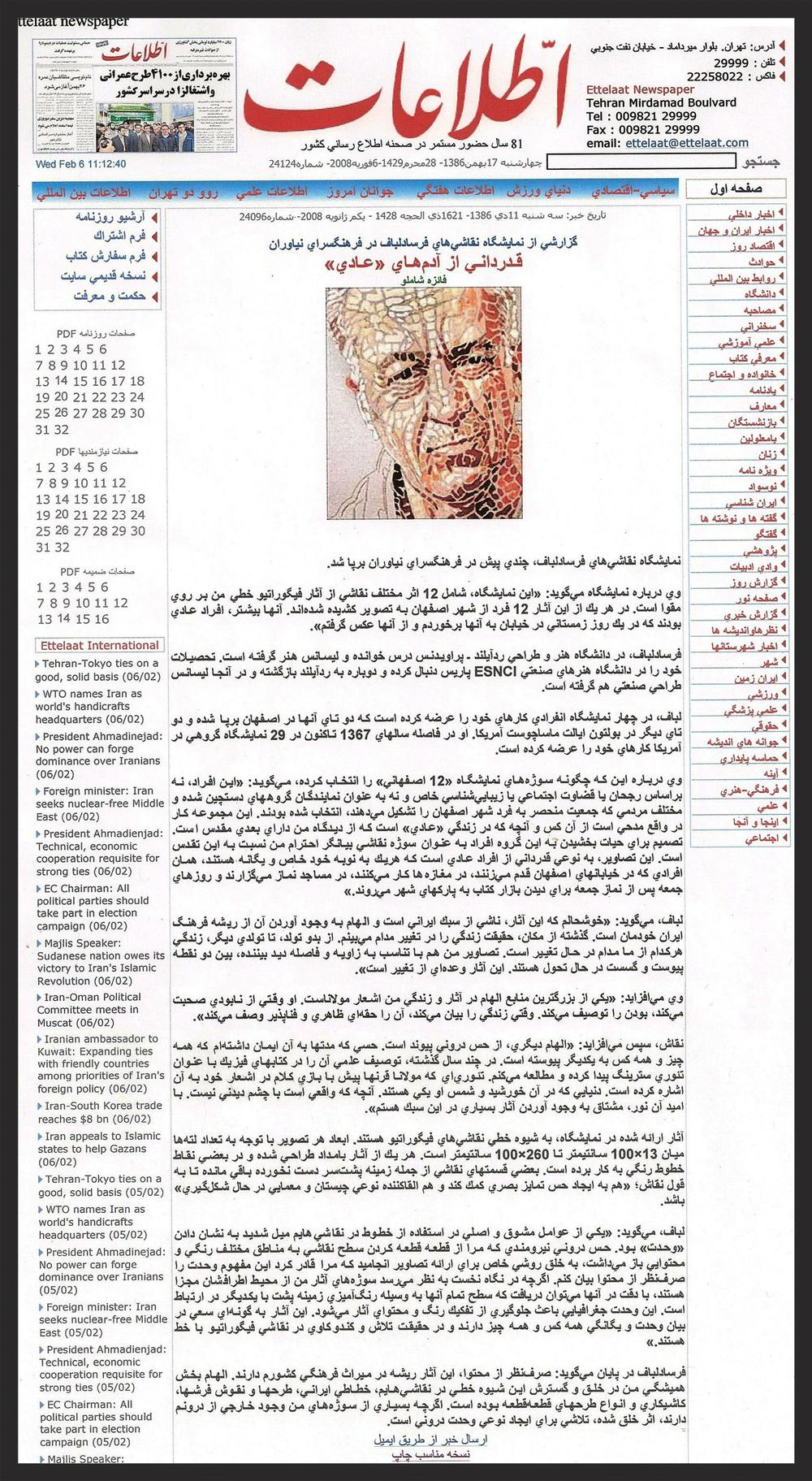 Ettelaat Newspaper.jpg