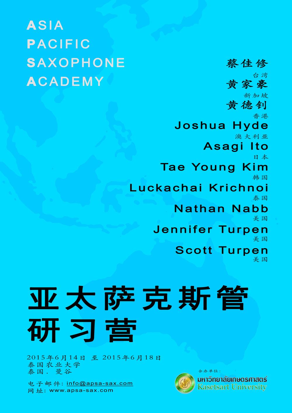 ASPA2015 APSA Poster (中文).jpg
