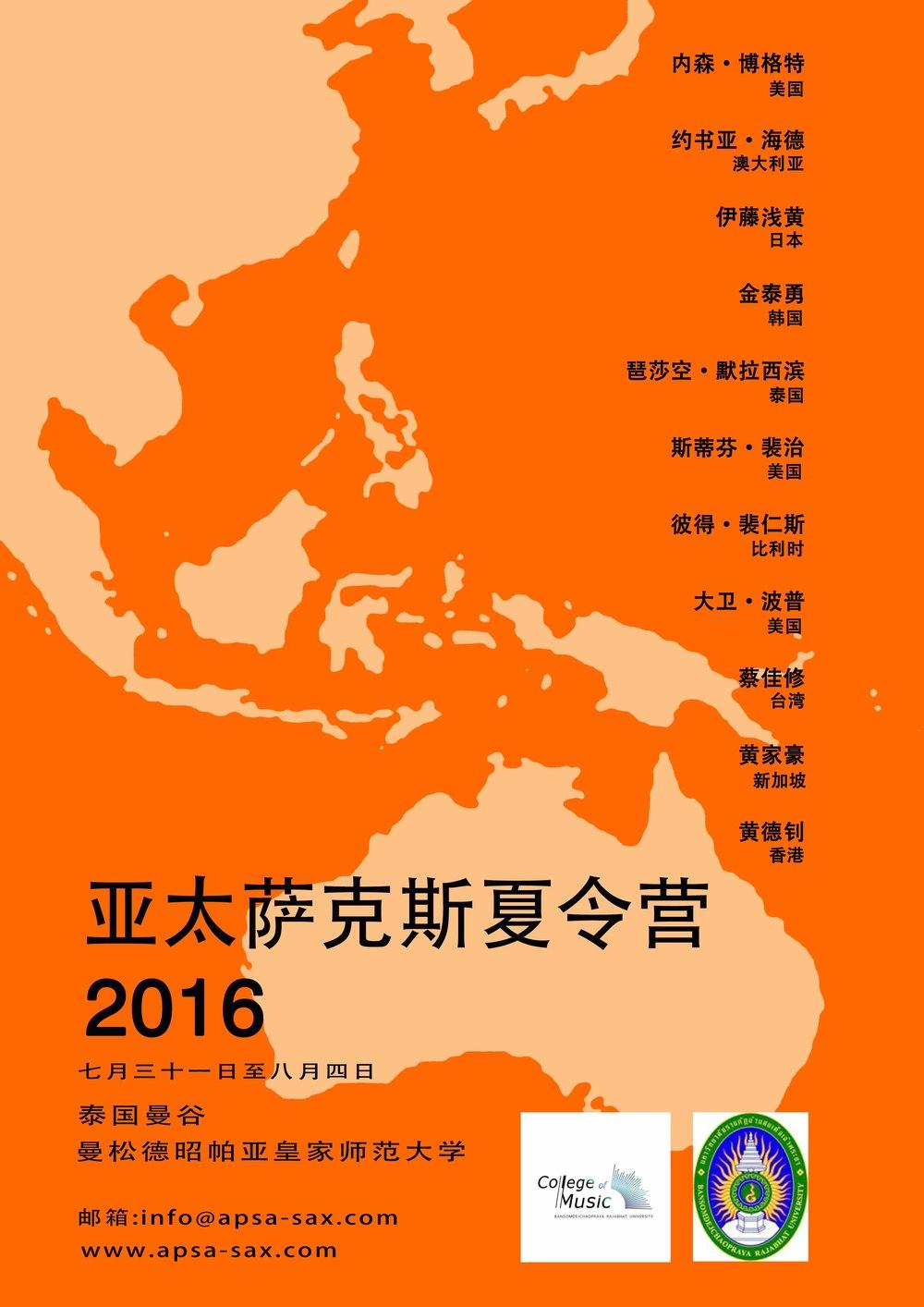 ASPA Poster 2016 Chinese version.jpg