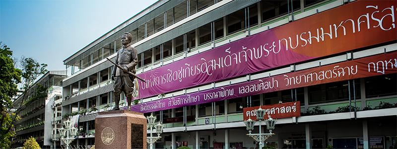B ansomdejchaopraya Rajabhat University (Thailand)