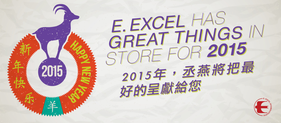 E. EXCEL wishes you a happy New Year! — Welcome to E. EXCEL North ...