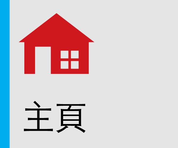 sub-heads-Chinese.jpg