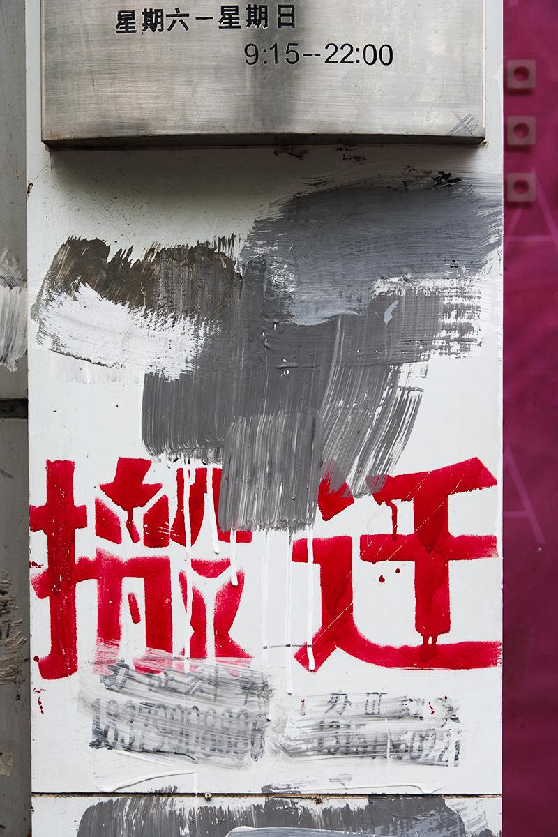 Nanjing. 2012.