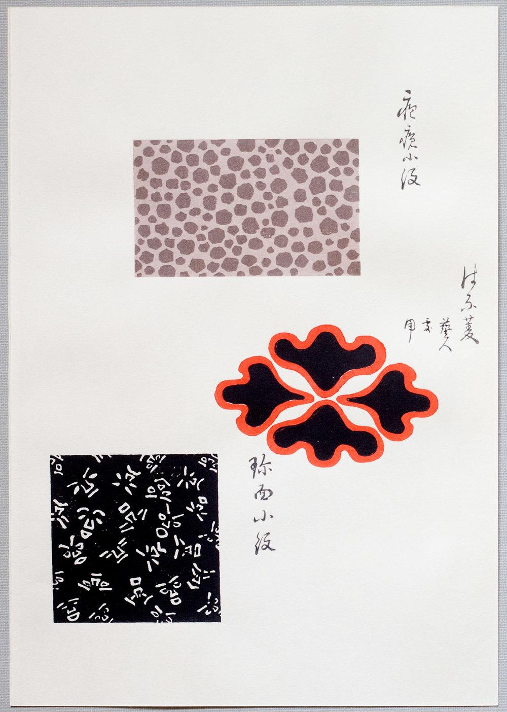 Sekka - Kokkei-Zuan