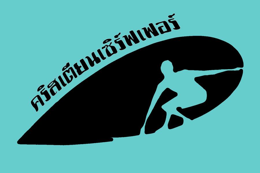 Christian-Surfers-Thailand-Logo.jpg