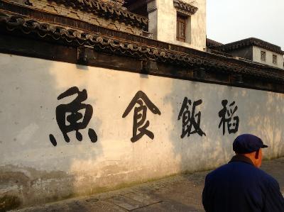Pingjiang wall.jpg