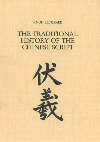 The Traditional History of the Chinese Script.jpg