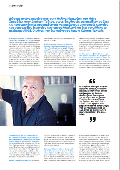 FAGAZINE #01   Nikos Mouratidis Music Producer, Publisher  by George Tsitiridis  photos George Striftaris