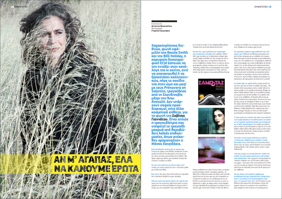 FAGAZINE #02   Savina Yannatou  singer     by Antonis Boskoetis  photos George Striftaris