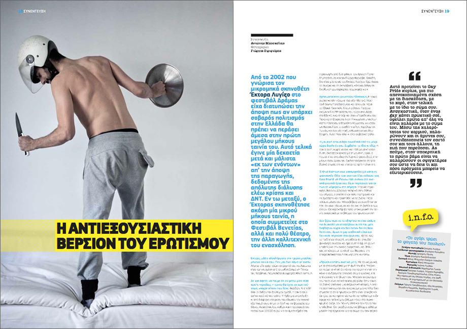 FAGAZINE #03   Ektoras Lygizos  director, actor    by Antonis Boskoetis photos George Striftaris