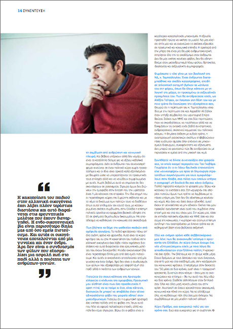 FAGAZINE #05   Alexis Tsipras  politician photos George Striftaris    by Antonis Boskoetis