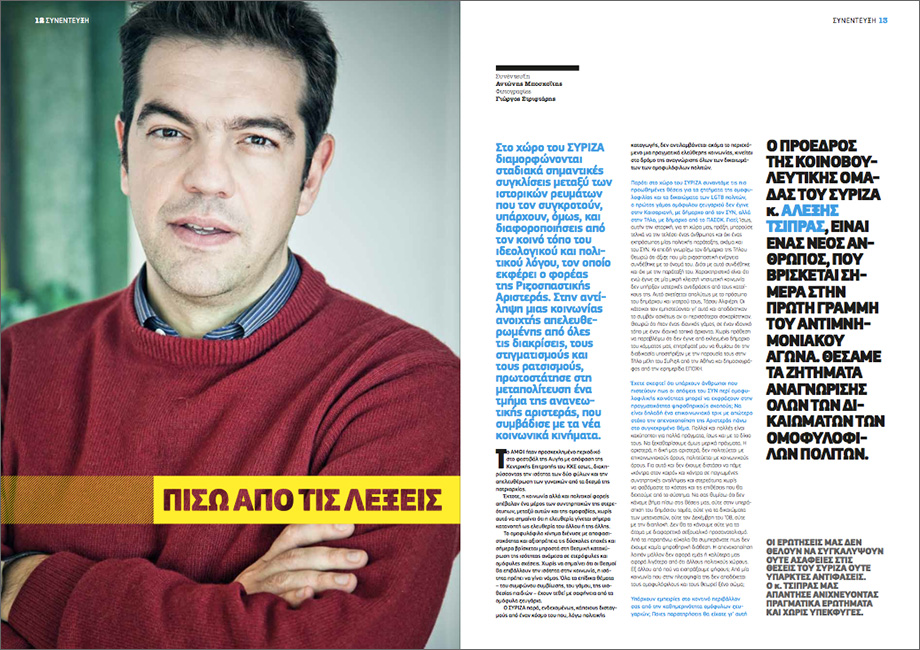 FAGAZINE #05   Alexis Tsipras  politician    by Antonis Boskoetis photos George Striftaris