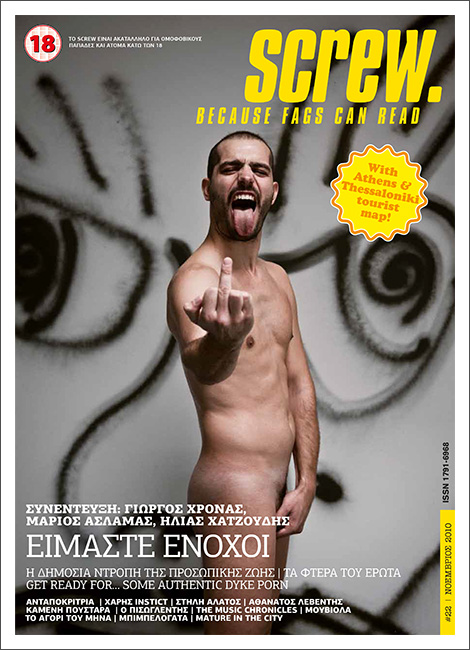issue 22 November 2010   model : George Ektoras Tsiriopoulos