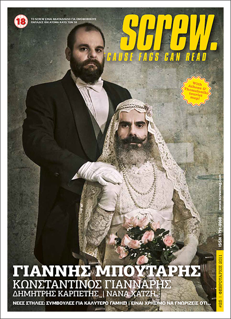 issue 25 February 2011   model : Adreas Tzouanopoulos, Angelos Petroutsas