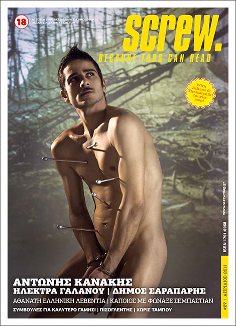 issue 27 April 2011   model : Nikos Kountoudis