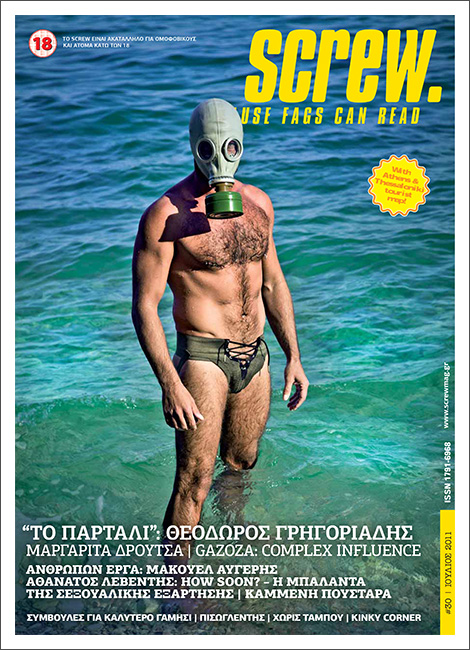 issue 30 July 2011   model : Sakis Mikos