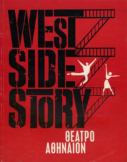 george_striftaris_westsidestorycoversm.jpg