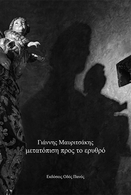 cover  REDSHIFT    by Yannis Mavritsakis   published by  Odos Panos   photo :  George Striftaris