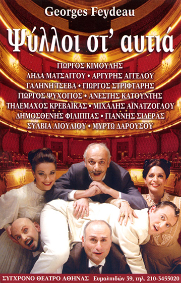 george_striftaris_psiloi_cover.jpg