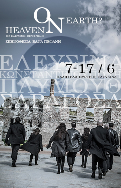 Heaven On Earth   an   interactive performance with the support    of the   Culture Programme of the European Union   direction : Vana Pefani   poster photo :   George Striftaris