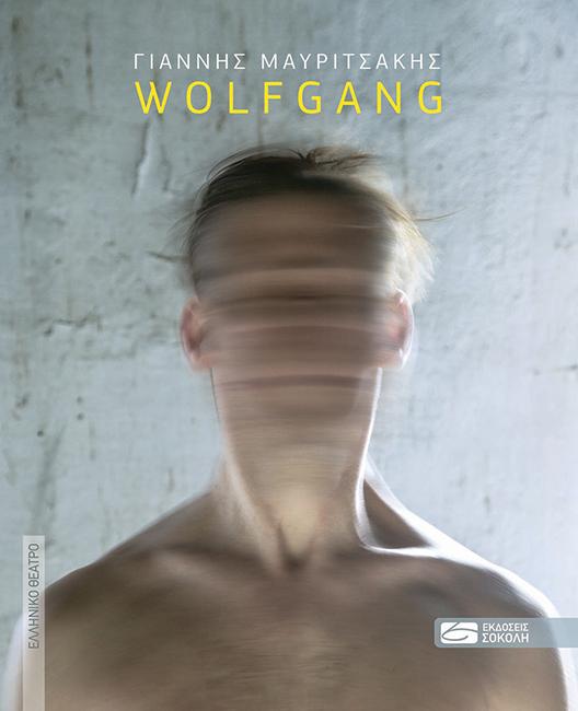 cover  WOLFGANG  by Yannis Mavritsakis