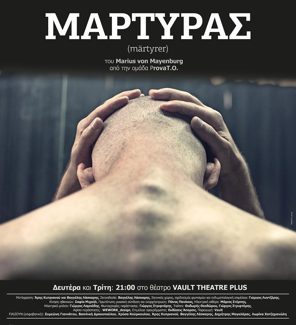 Martyras_76x90-final2.jpg