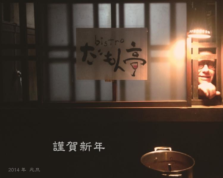 新年ブログ用.jpg