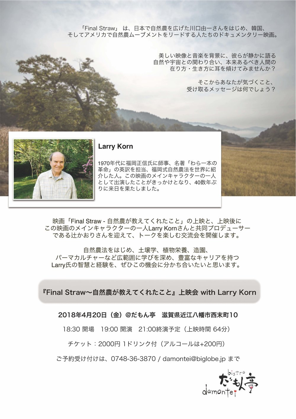 larry korn event flyer for printing_Page_2.jpg