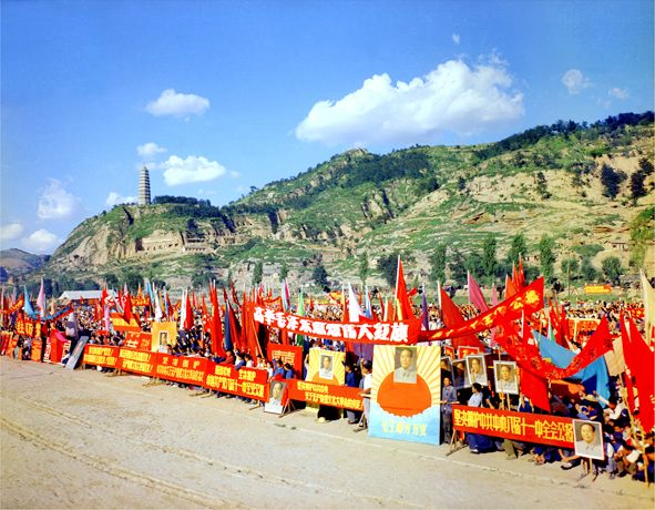Red flag flying under the Baota mountain (Series: Red Times), 1966, giclee print, variable sizes