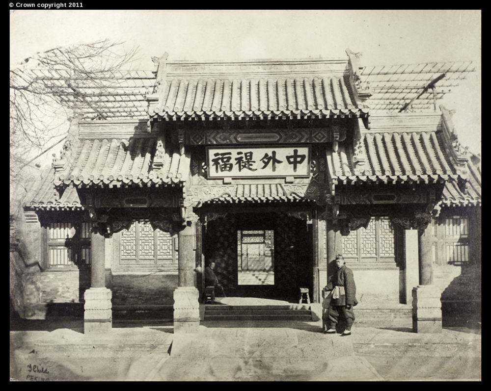 Tsungli Yamen (Chinese 'foreign office'), Peking, 1878