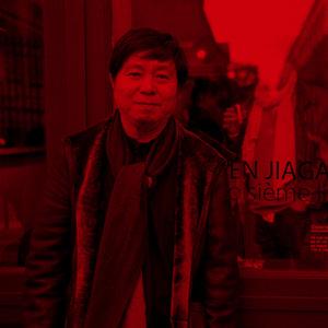 Chen Jiagang 陈家刚
