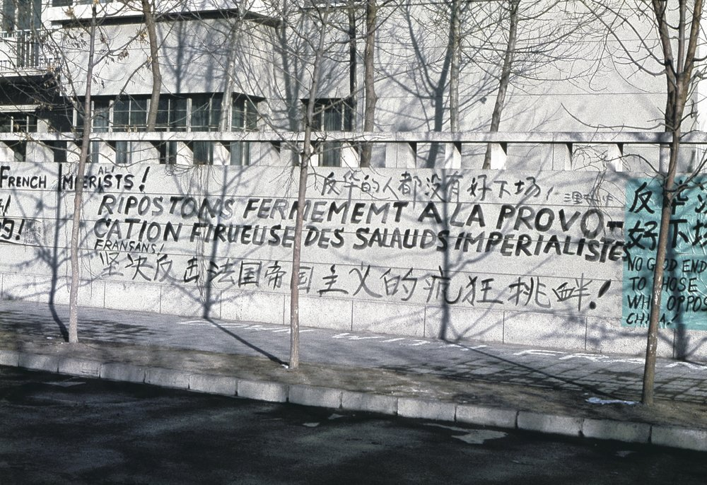 February 1967, outside wall of the French Embassy in Beijing during the protest © Solange Brand