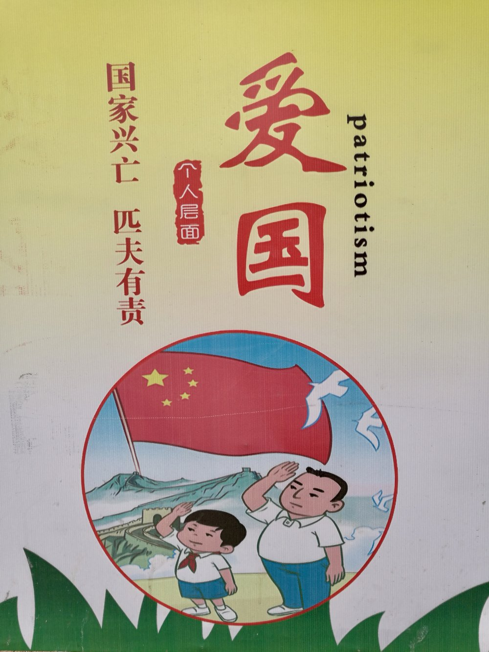 Poster on a wall in Chaoyang district, Beijing, June 2016. Photo by the author.