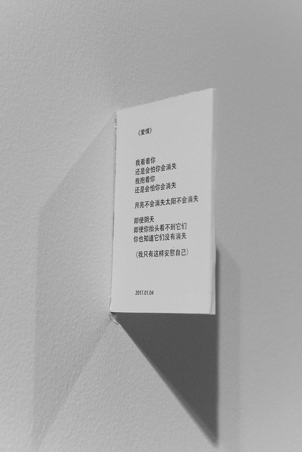 Exhibition view, Ren Hang's poem © Philippe Wang