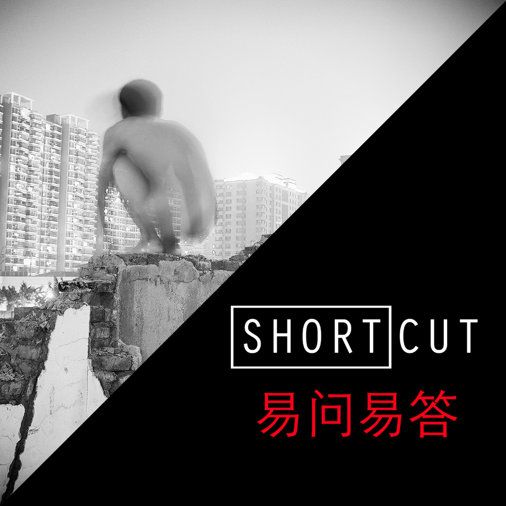 liu-tao-shortcut-interview-2017-photography-of-china-2.jpg