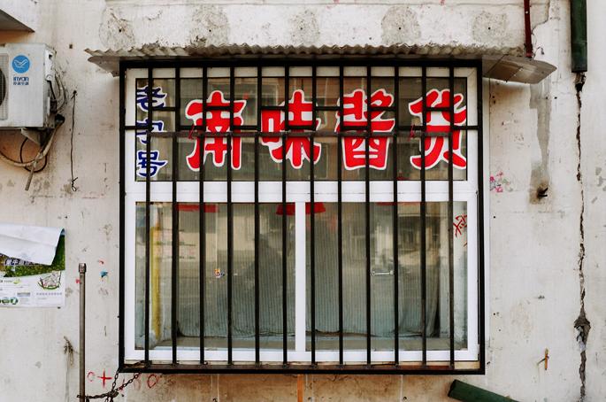 5-2000-My Neighborhood-a documentary turn-Moyi - Scenery 04-06 - 038-moyi-photography-of-china.jpg