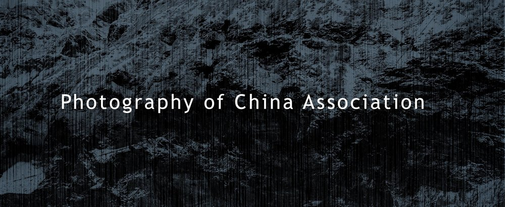 photography-of-china-association-2018-2.jpg