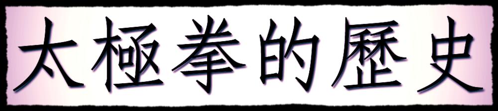 History of Taiji1.jpg