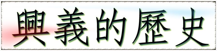 History of Xingyi.jpg