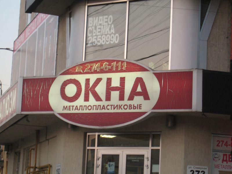 Краснодар, угол ул. Северная и Костылева, фото сентябрь 2013г.