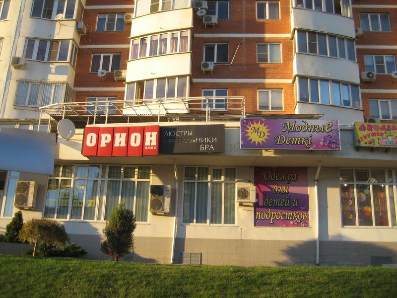 Краснодар, ул. 70-летия октября, фото ноябрь 2013г.
