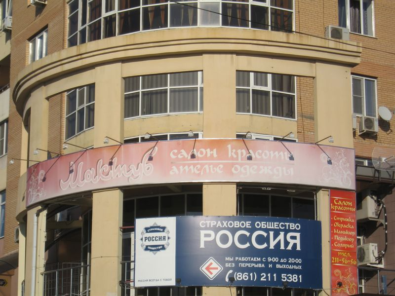 "Баннер ""Мактуб""  Краснодар, угол ул.Атарбекова и ул.Герцена, фото октябрь 2013г."