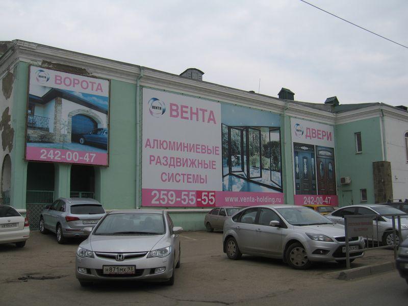 Краснодар, ул.Северная, фото март 2014г.