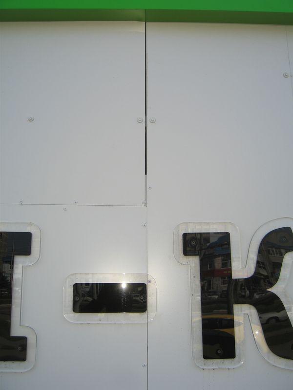 количество стыков позволяет сделать предположение, что на эту вывеску собирали обрезки с других объектов