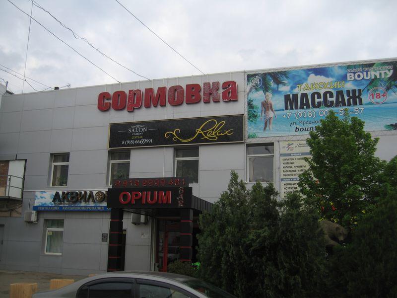 Краснодар, ул.Сормовская, 7, фото апрель 2014г.