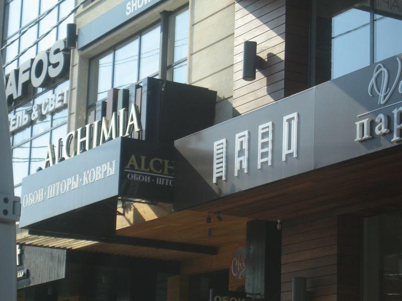 угол ул.Красных Партизан и Котовского, Краснодар, май 2014г.