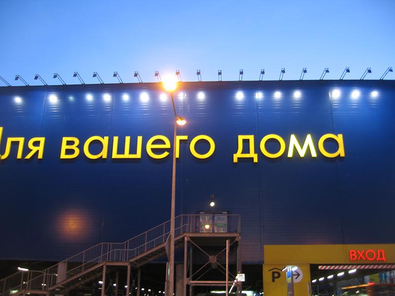 ТЦ МЕГА Краснодар, фото июнь 2014г.